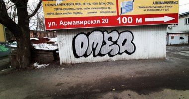 Photo #229231 by Omeqad92Ural