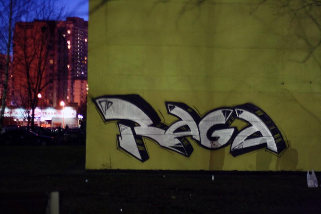 Photo #2354 by RAGA