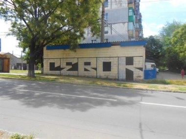 Photo #229606 by Sevok