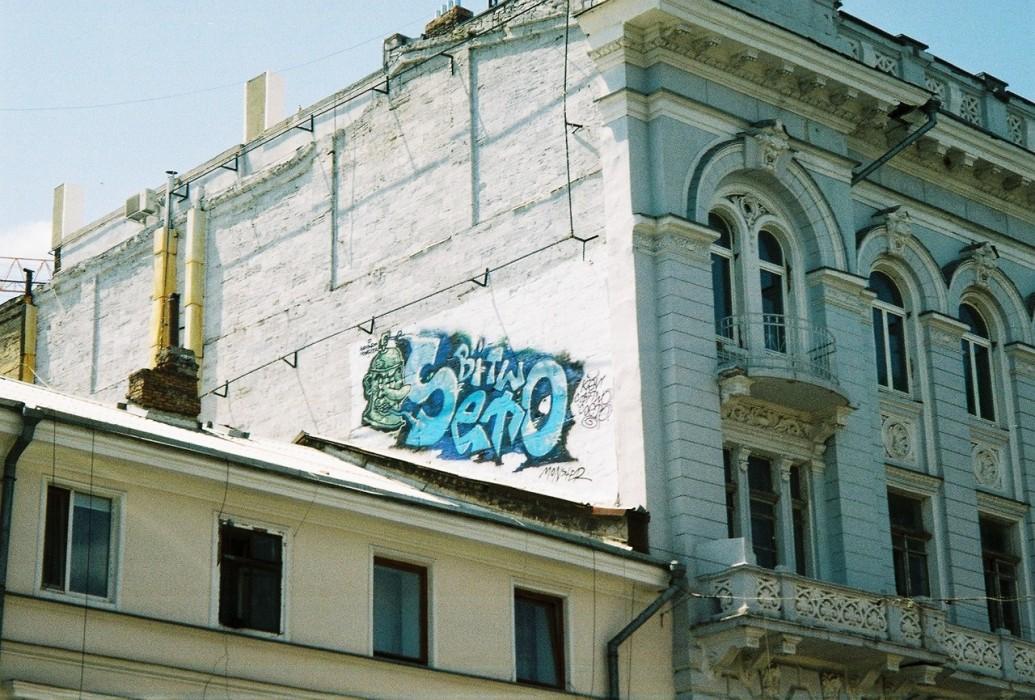 Photo #4969 by Ukraine
